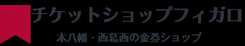 西葛西・本八幡のチケットショップフィガロ